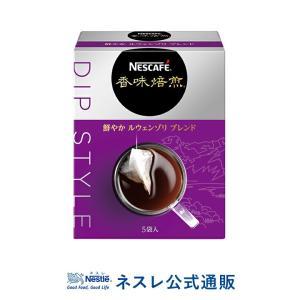 (ネスレ公式通販)ネスカフェ 香味焙煎 鮮やか アフリカンムーン ブレンド Dip Style 5袋...