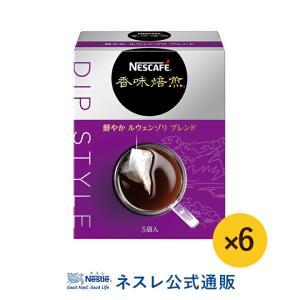 (ネスレ公式通販)ネスカフェ 香味焙煎 鮮やか アフリカンムーン ブレンド  Dip Style 5...