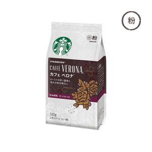 (ネスレ公式通販)スターバックス コーヒー カフェ ベロナ 140g|nestle