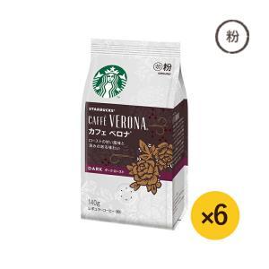 (ネスレ公式通販)スターバックス コーヒー カフェ ベロナ 140g ×6|nestle