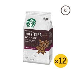 (ネスレ公式通販・送料無料)スターバックス コーヒー カフェ ベロナ 140g ×12|nestle