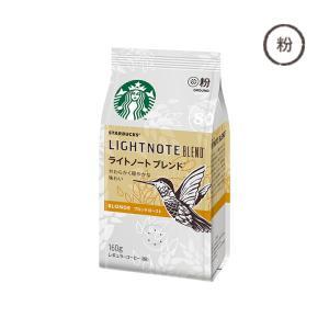 (ネスレ公式通販)スターバックス コーヒー ライトノート ブレンド 160g|nestle