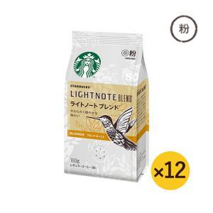 (ネスレ公式通販・送料無料)スターバックス コーヒー ライトノート ブレンド 160g ×12|nestle