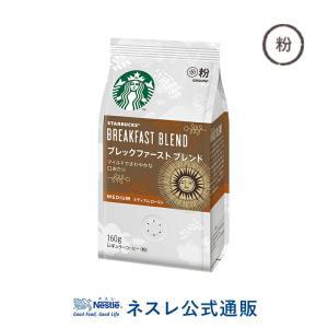 (ネスレ公式通販)スターバックス コーヒー ブレックファースト ブレンド 160g|nestle