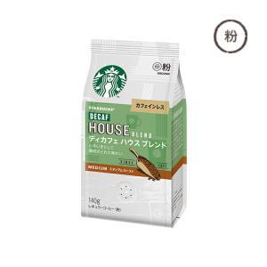 (ネスレ公式通販)スターバックス コーヒー ディカフェ ハウス ブレンド 140g|nestle