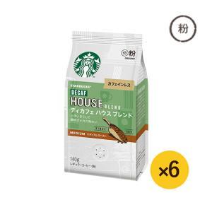 (ネスレ公式通販)スターバックス コーヒー ディカフェ ハウス ブレンド 140g ×6|nestle