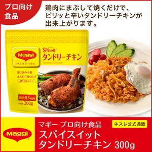 (ネスレ公式通販)マギー スパイスイット タンドリーチキン 300g(業務用食品)