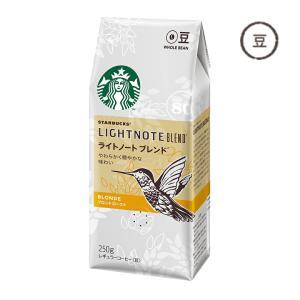 (ネスレ公式通販)スターバックス コーヒー ライトノート ブレンド 250g|nestle