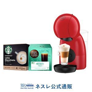 (ネスレ公式通販・送料無料)ネスカフェ ドルチェ グスト ピッコロXS ダークレッド スターターキット(コーヒーメーカー コーヒーマシン ドルチェグスト 本体)|nestle