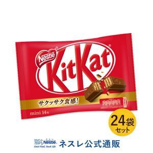 (ネスレ公式通販・送料無料)ネスレ キットカット ミニ 14枚×24袋セット(KITKAT チョコレート)|nestle