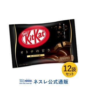 (ネスレ公式通販)キットカット ミニ オトナの甘さ 13枚×12袋セット(KITKAT チョコレート)|nestle