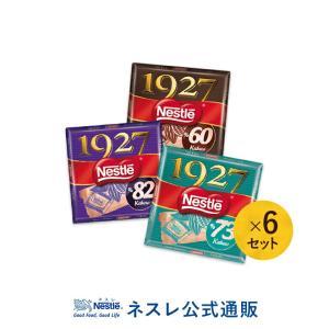 (ネスレ公式通販・送料無料)ネスレ 1927 3種セット×6(チョコレート)|nestle