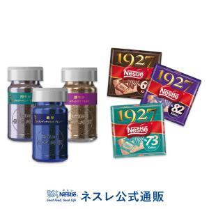 (ネスレ公式通販)ネスレ 1927 と香味焙煎3種セット(チョコレート)(脱 インスタントコーヒー)|nestle