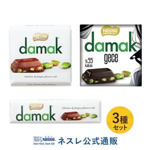 (ネスレ公式通販・送料無料)ネスレ damak ダマック 3種セットver.2(チョコレート)|nestle