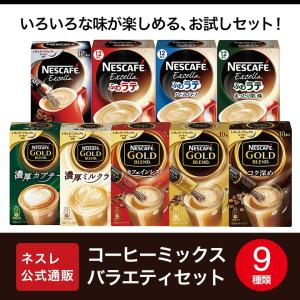 (ネスレ公式通販)ネスカフェ コーヒーミックスバラエティセット(スティックコーヒー 脱 インスタントコーヒー)|nestle