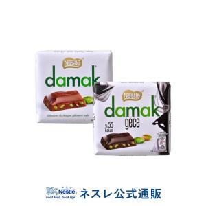 (ネスレ公式通販・送料無料)ネスレ damak ダマック ペアセット(チョコレート)|nestle