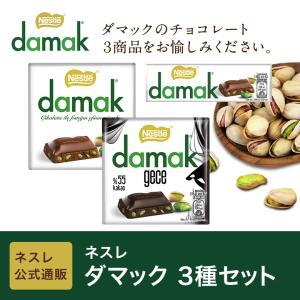 (ネスレ公式通販)ネスレ damak ダマック 3種セット(チョコレート)|nestle