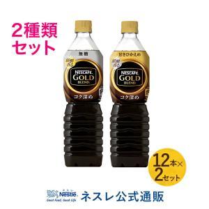 (ネスレ公式通販・送料無料)ネスカフェ ゴールドブレンド コク深め ボトルコーヒー 無糖 900ml 12本+コク深め ボトルコーヒー 甘さひかえめ 900ml 12本|nestle