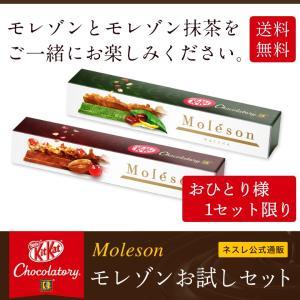 (ネスレ公式通販・送料無料・おひとり様1回限り)キットカットショコラトリー モレゾン お試しセット(KITKAT チョコレート)|nestle