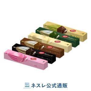 キットカット ショコラトリー サブリム全種セット(KITKAT チョコレート)|nestle