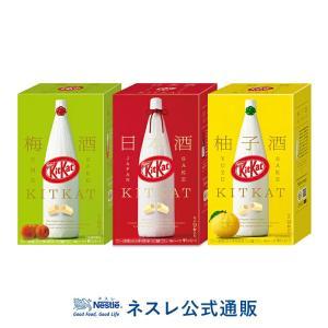 (バレンタイン2020)(ネスレ公式通販)お酒のキットカットセット(KITKAT チョコレート  個...