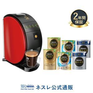 (ネスレ公式通販・送料無料)ネスカフェ ゴールドブレンド バリスタ 50 レッド オススメセット 2(コーヒーメーカー コーヒーマシン バリスタ 本体)|nestle