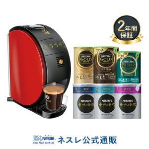 (ネスレ公式通販・送料無料)ネスカフェ ゴールドブレンド バリスタ 50 レッド エコシス6種セット(コーヒーメーカー コーヒーマシン バリスタ 本体)|nestle