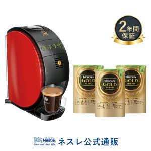 (ネスレ公式通販・送料無料)ネスカフェ ゴールドブレンド バリスタ 50 レッド ネスカフェ ゴールドブレンド3本セット(バリスタ 詰め替え)|nestle
