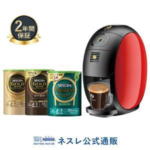 (ネスレ公式通販・送料無料)ネスカフェ ゴールドブレンド バリスタ アイ レッド 人気3種のエコシスセット(コーヒーメーカー コーヒーマシン バリスタ 本体)|nestle