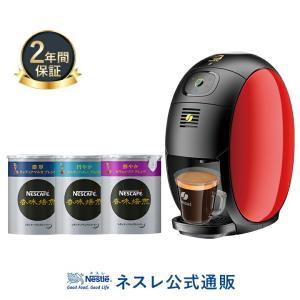 (ネスレ公式通販・送料無料)ネスカフェ ゴールドブレンド バリスタ アイ レッド 香味焙煎3種のエコシスセット(コーヒーメーカー コーヒーマシン バリスタ 本体)|nestle