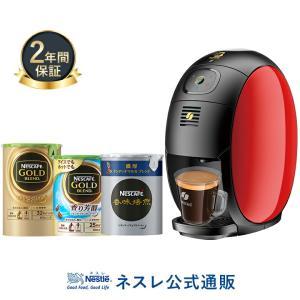 (ネスレ公式通販・送料無料)ネスカフェ ゴールドブレンド バリスタ アイ レッド オススメセット(コーヒーメーカー コーヒーマシン バリスタ 本体)|nestle