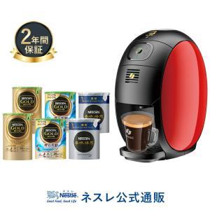 (ネスレ公式通販・送料無料)ネスカフェ ゴールドブレンド バリスタ アイ レッド オススメセット 2(コーヒーメーカー コーヒーマシン バリスタ 本体)|nestle