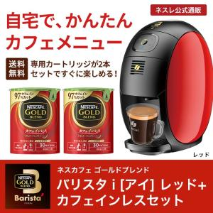 (ネスレ公式通販・送料無料)ネスカフェ ゴールドブレンド バリスタ アイ レッド カフェインレスセット(コーヒーメーカー コーヒーマシン バリスタ 本体)|nestle