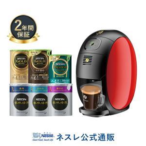 (ネスレ公式通販・送料無料)ネスカフェ ゴールドブレンド バリスタ アイ レッド エコシス6種セット(コーヒーメーカー コーヒーマシン バリスタ 本体)|nestle