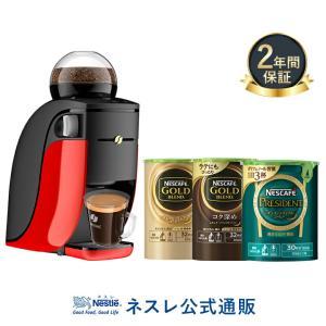 (ネスレ公式通販・送料無料)ネスカフェ ゴールドブレンド バリスタ シンプル レッド 人気3種のエコシスセット(コーヒーメーカー コーヒーマシン バリスタ 本体)|nestle