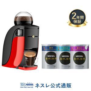 (ネスレ公式通販・送料無料)ネスカフェ ゴールドブレンド バリスタ シンプル レッド 香味焙煎3種のエコシスセット(バリスタ 詰め替え)|nestle