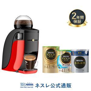 (ネスレ公式通販・送料無料)ネスカフェ ゴールドブレンド バリスタ シンプル レッド オススメセット(コーヒーメーカー コーヒーマシン バリスタ 本体)|nestle
