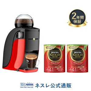 (ネスレ公式通販・送料無料)ネスカフェ ゴールドブレンド バリスタ シンプル レッド カフェインレスセット(コーヒーメーカー コーヒーマシン バリスタ 本体)|nestle