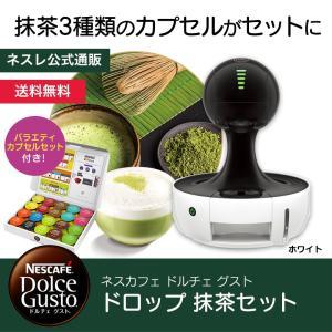 (ネスレ公式通販・送料無料)(1480円のカプセルセット付き!)ネスカフェ ドルチェ グスト  ドロップ ホワイト 抹茶セット|nestle