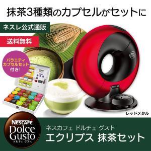 (ネスレ公式通販・送料無料)(1480円のカプセルセット付き!)ネスカフェ ドルチェ グスト エクリプス レッドメタル 抹茶セット|nestle