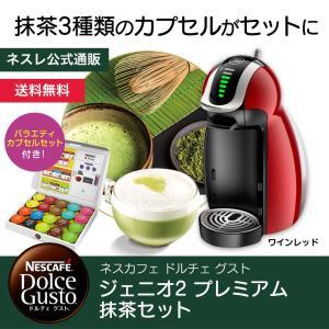 (ネスレ公式通販・送料無料)(1480円のカプセルセット付き!)ネスカフェ ドルチェ グスト ジェニオ2 プレミアム ワインレッド 抹茶セット|nestle