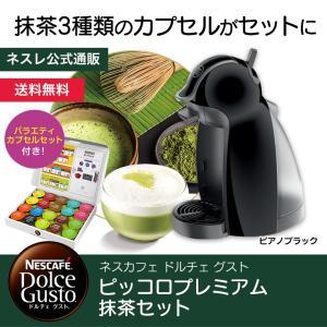 (ネスレ公式通販・送料無料)(1480円のカプセルセット付き!)ネスカフェ ドルチェ グスト ピッコロプレミアム ピアノブラック 抹茶セット|nestle
