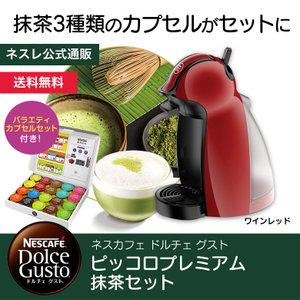 (ネスレ公式通販・送料無料)(1480円のカプセルセット付き!)ネスカフェ ドルチェ グスト ピッコロプレミアム ワインレッド 抹茶セット|nestle