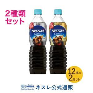 (ネスレ公式通販・送料無料)ネスカフェ エクセラ ボトルコーヒー 無糖 900ml 12本+ネスカフェ エクセラ ボトルコーヒー 甘さひかえめ 900ml 12本 nestle