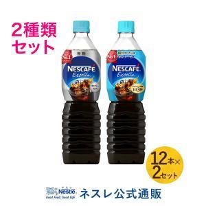 (ネスレ公式通販・送料無料)ネスカフェ エクセラ ボトルコーヒー 無糖 900ml 12本+ネスカフェ エクセラ ボトルコーヒー 超甘さひかえめ 900ml 12本|nestle