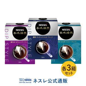 (ネスレ公式通販)ネスカフェ 香味焙煎 DipStyleお試し3種セット×3(ドリップコーヒー)|nestle