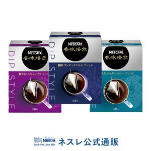 (ネスレ公式通販)ネスカフェ 香味焙煎 DipStyleお試し3種セット(ドリップコーヒー)|nestle