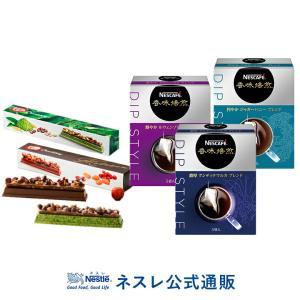 (ネスレ公式通販)ネスカフェ 香味焙煎DipStyleとモレゾンのセット(KITKAT チョコレート)|nestle