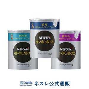 (ネスレ公式通販)ネスカフェ 香味焙煎 エコ&システムパックお試し3種セット(バリスタ 詰め替え)|nestle