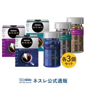 (ネスレ公式通販・送料無料)ネスカフェ 香味焙煎お試しセット×3(ドリップコーヒー)(脱 インスタントコーヒー)|nestle